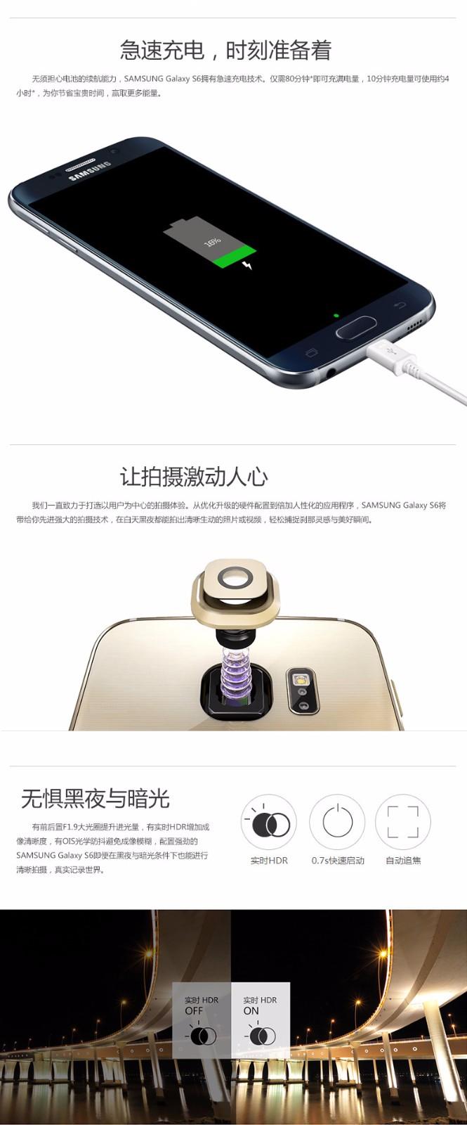 三星 GALAXY S6 SM-G9200 全网通图片十