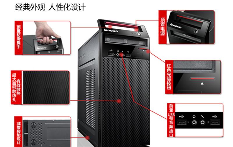 联想台式机电脑 扬天T4900C i5-4590图片十