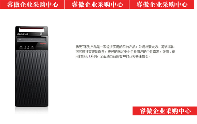 联想台式机电脑 扬天T4900C i5-4590图片九
