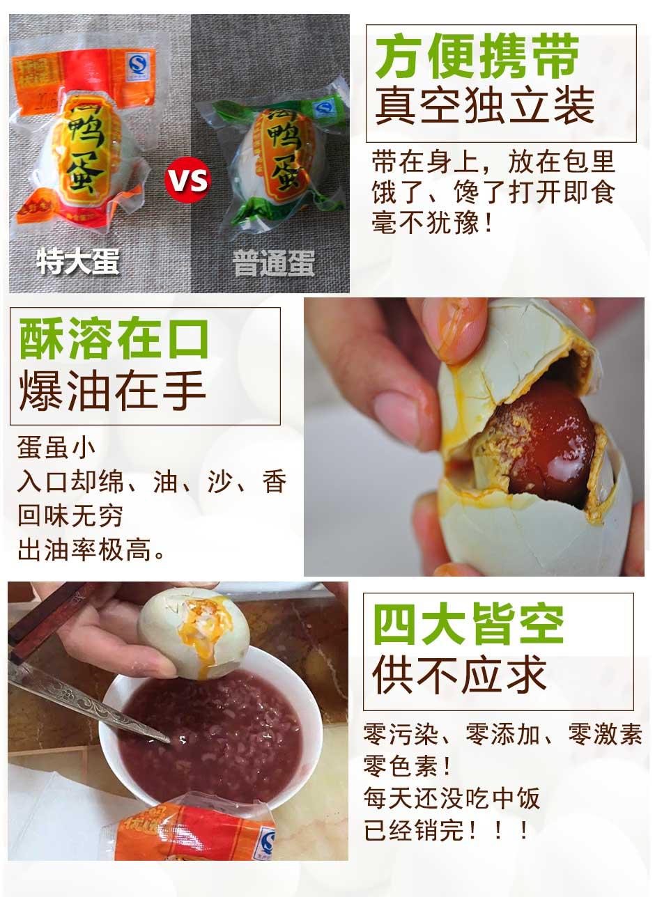 广西北部湾特产  轩妈咸熟海鸭蛋70g*50枚图片八