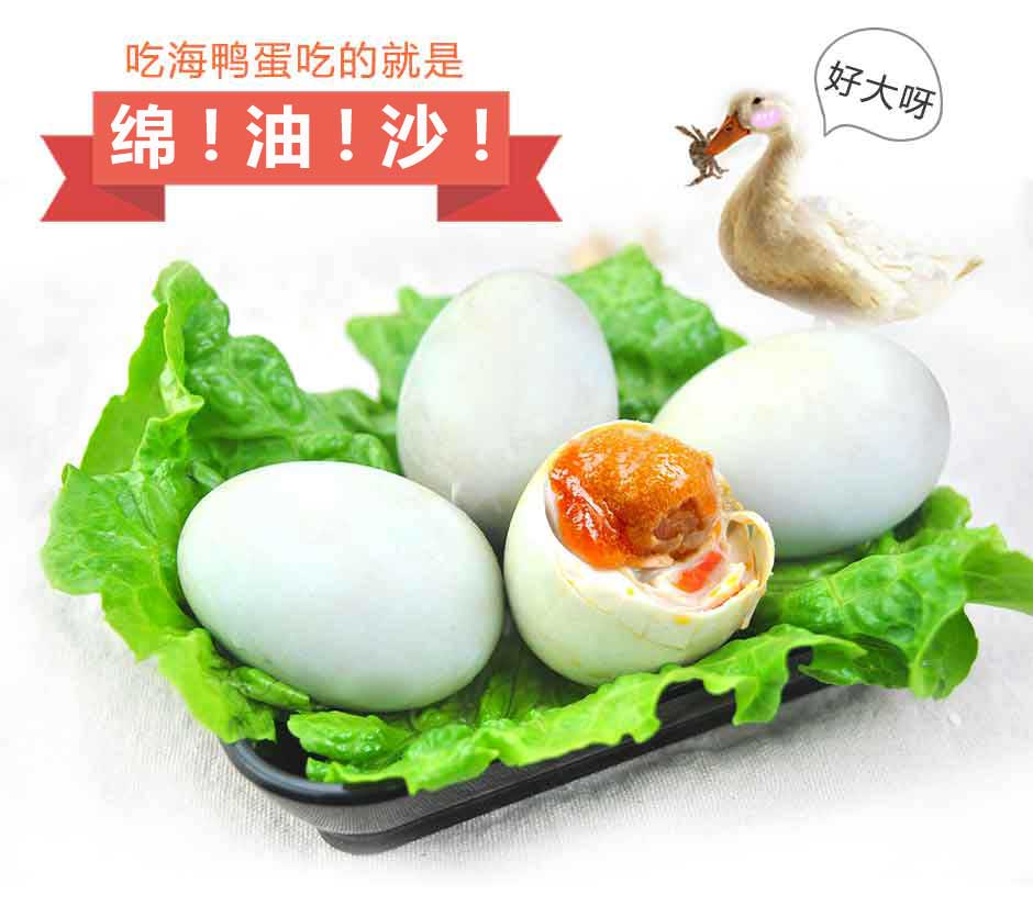 广西北部湾特产  轩妈咸熟海鸭蛋70g*50枚图片四