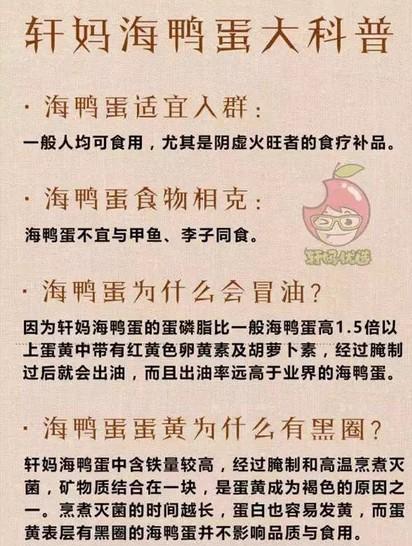 广西北部湾特产  轩妈咸熟海鸭蛋70g*50枚图片七