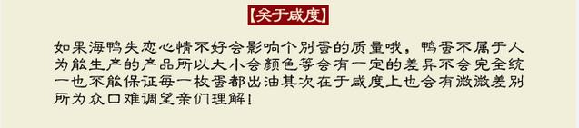 广西北部湾特产  轩妈咸熟海鸭蛋70g*50枚图片十