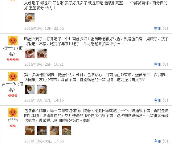广西北部湾特产  轩妈咸熟海鸭蛋70g*50枚图片九