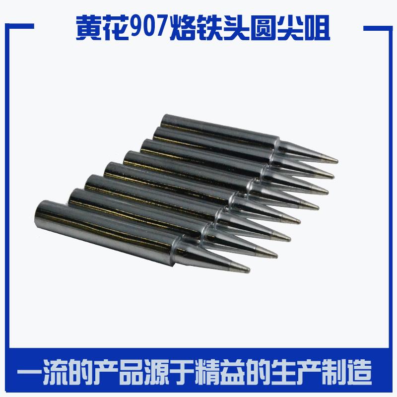 黄花907烙铁头 圆尖头焊头 B咀图片一