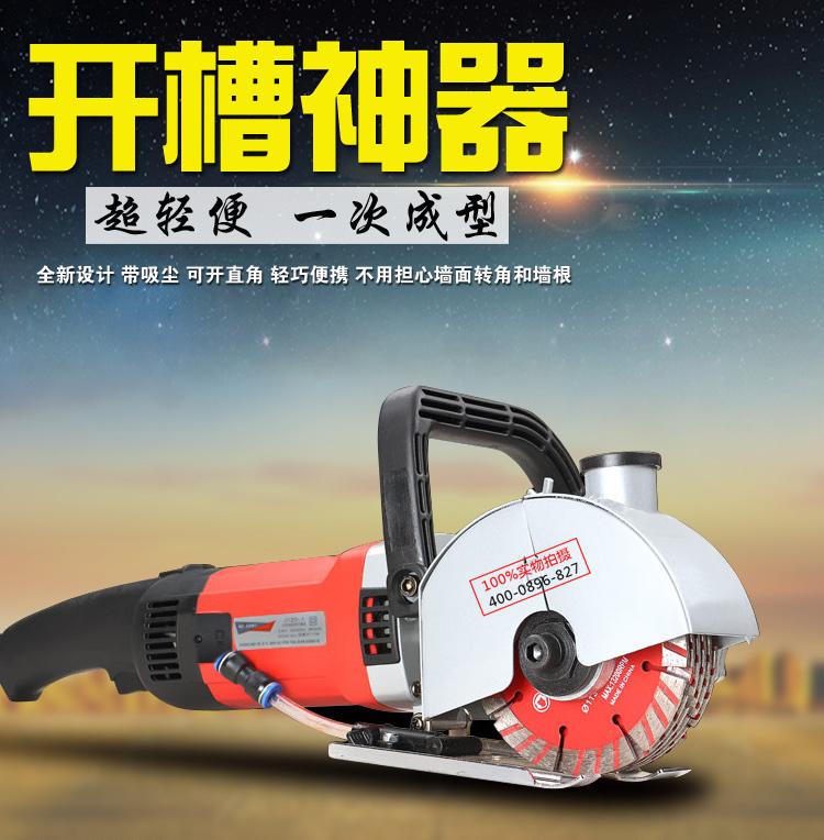 深圳厂家无死角开槽机一次成型大功率水电开槽 批发图片一