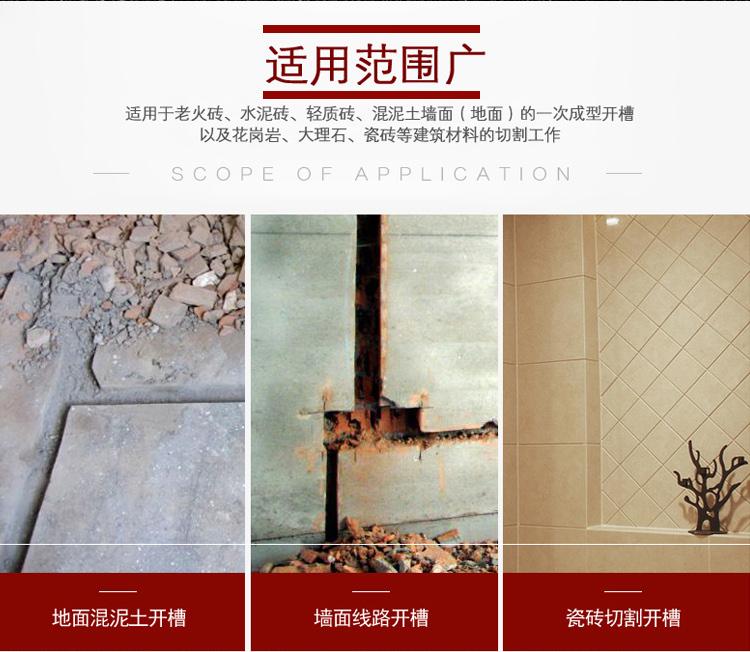 深圳厂家无死角开槽机一次成型大功率水电开槽 批发图片三