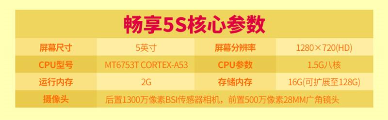 Huawei/华为 华为畅享5S全网通4G手机图片五