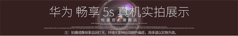 Huawei/华为 华为畅享5S全网通4G手机图片八
