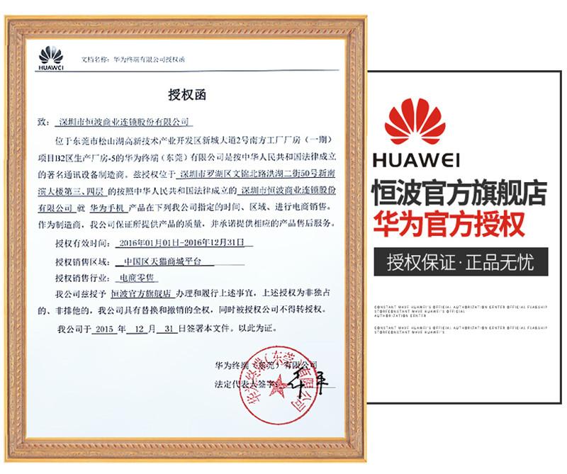 Huawei/华为 华为畅享5S全网通4G手机图片一