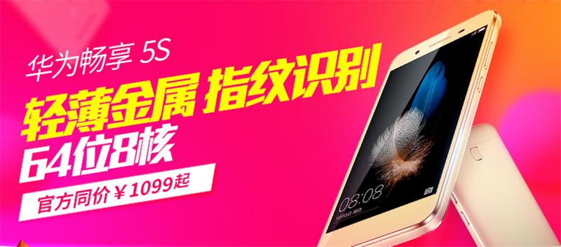 Huawei/华为 华为畅享5S全网通4G手机图片四