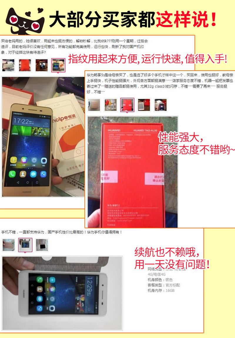 Huawei/华为 华为畅享5S全网通4G手机图片六