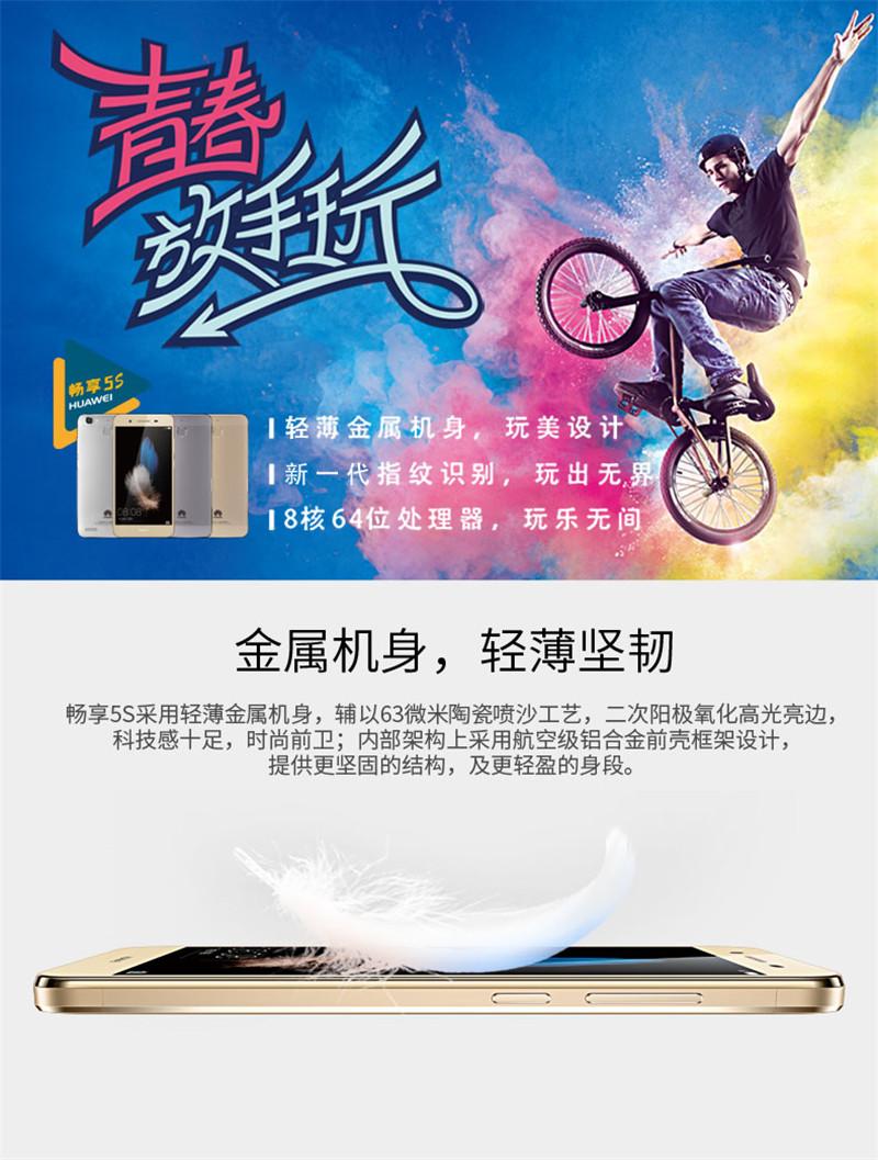 Huawei/华为 华为畅享5S全网通4G手机图片十八
