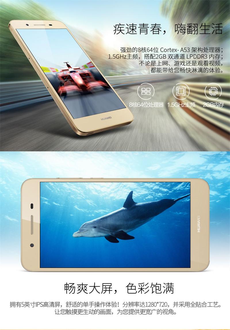 Huawei/华为 华为畅享5S全网通4G手机图片二十