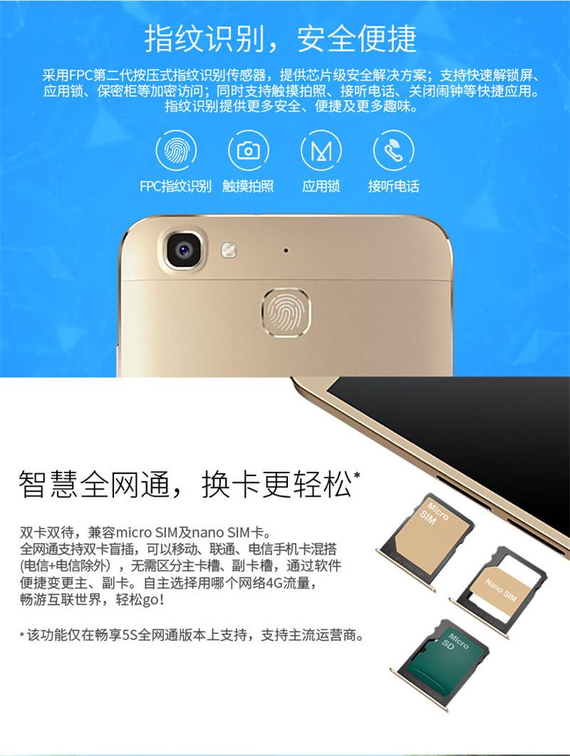 Huawei/华为 华为畅享5S全网通4G手机图片十九