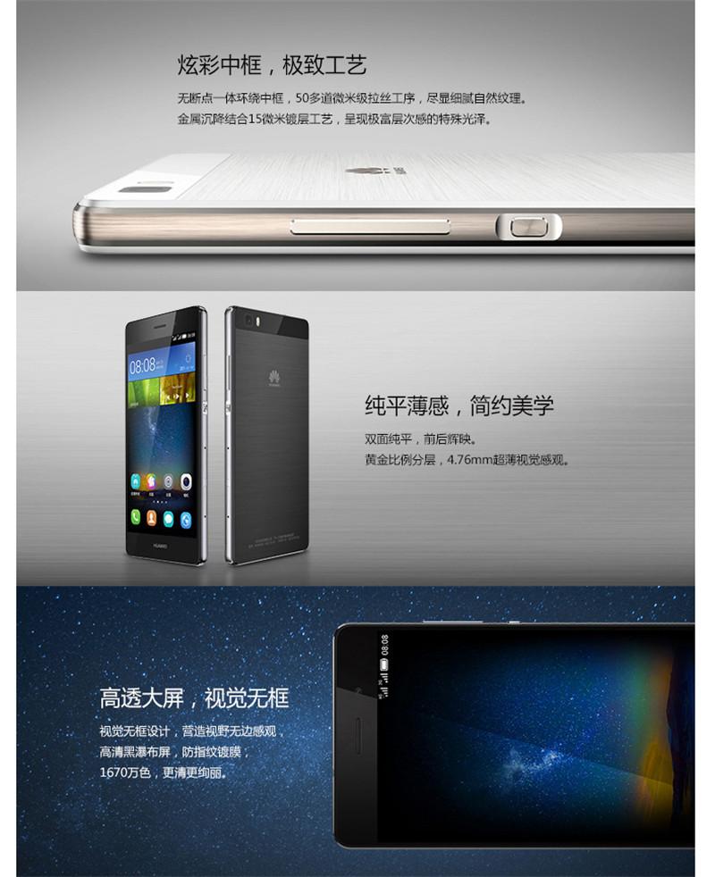 Huawei/华为 P8青春版移动联通双4G图片三