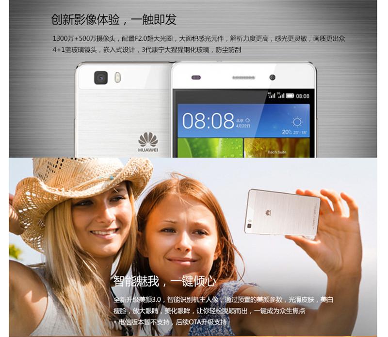 Huawei/华为 P8青春版移动联通双4G图片六