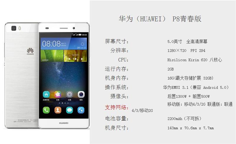 Huawei/华为 P8青春版移动联通双4G图片一