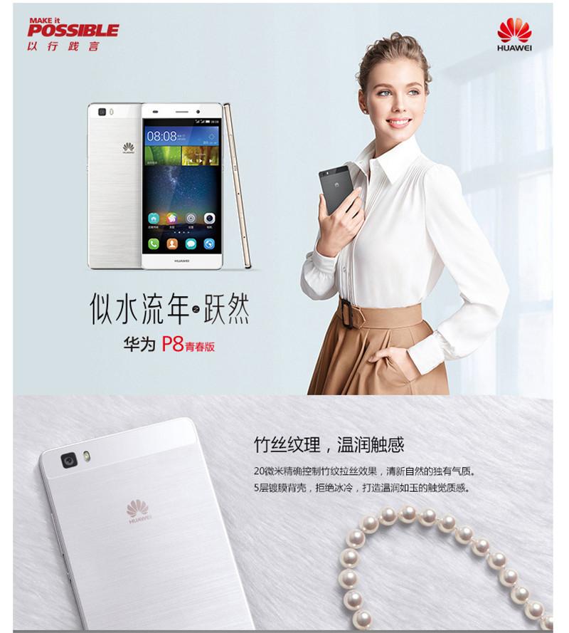 Huawei/华为 P8青春版移动联通双4G图片二