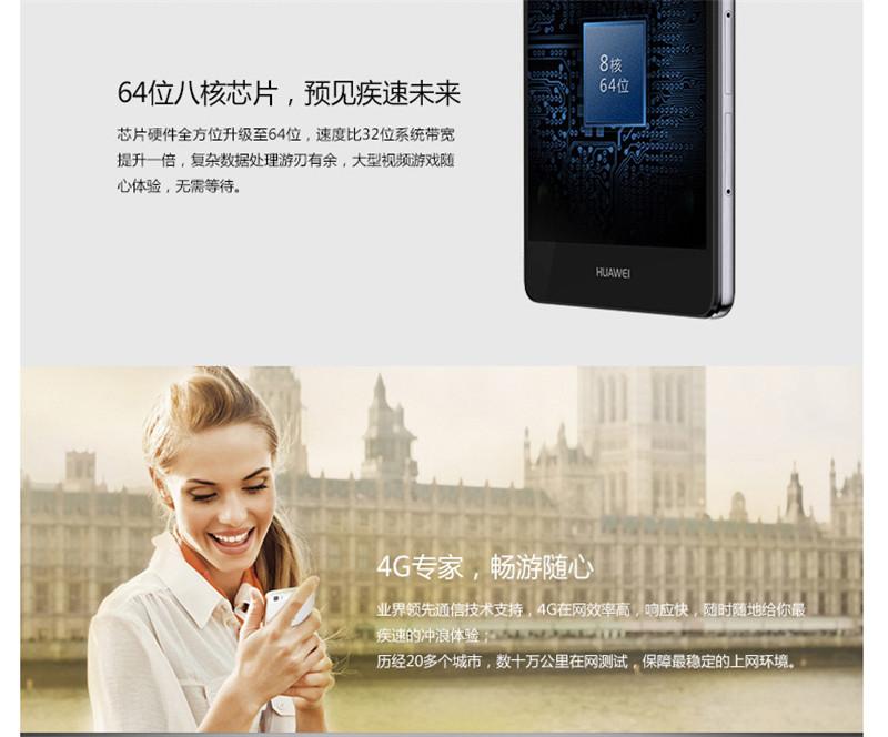 Huawei/华为 P8青春版移动联通双4G图片五