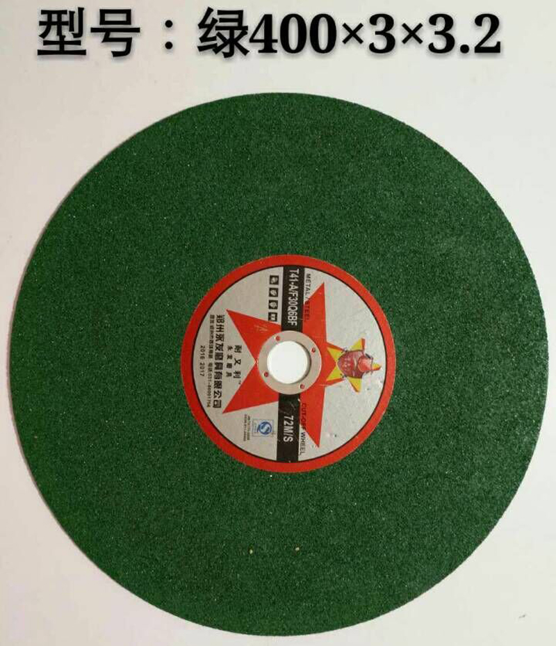 绿色不锈钢管专用锋利型超薄切割片400X3X3.2图片一