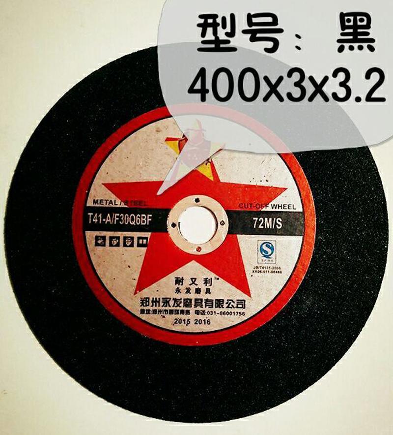 绿色不锈钢管专用锋利型超薄切割片400X3X3.2图片二