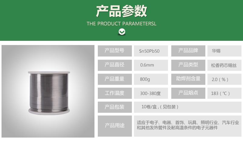 高级焊锡线50/50锡线、含铅锡丝0.6mm图片二