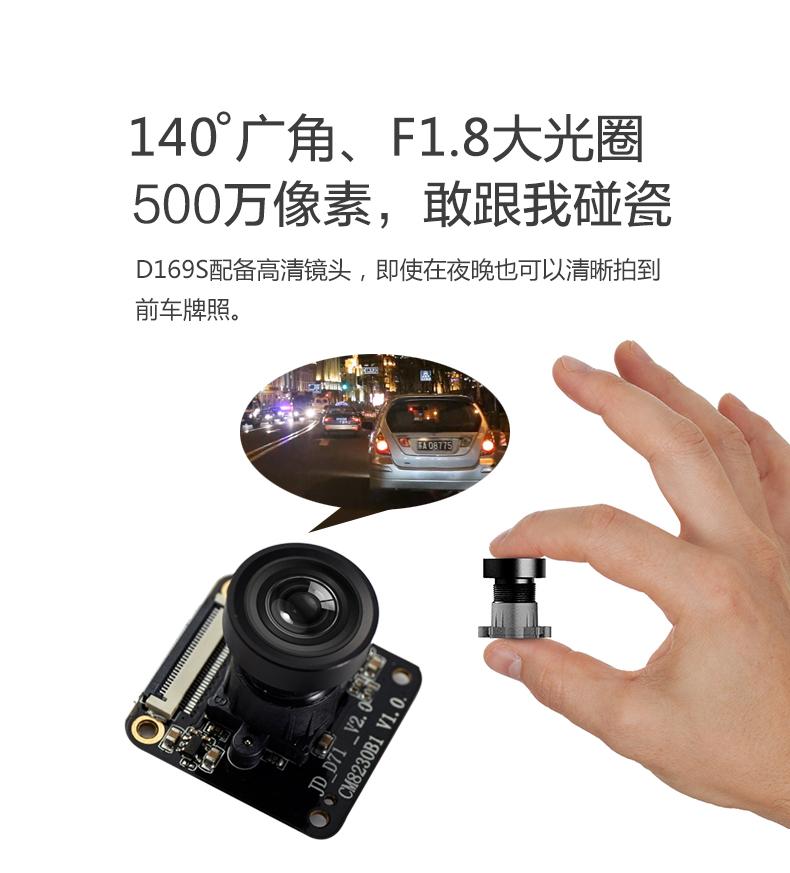 捷渡D169S汽车车载行车记录仪1080P高清夜视图片十