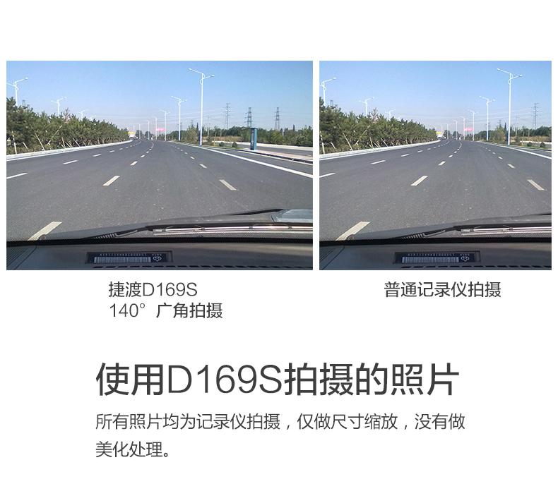 捷渡D169S汽车车载行车记录仪1080P高清夜视图片十一