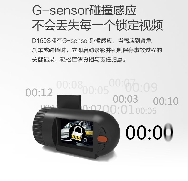 捷渡D169S汽车车载行车记录仪1080P高清夜视图片十四