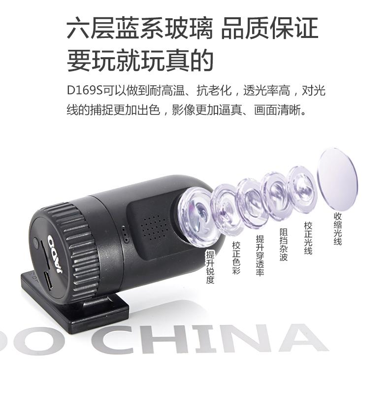 捷渡D169S汽车车载行车记录仪1080P高清夜视图片十五