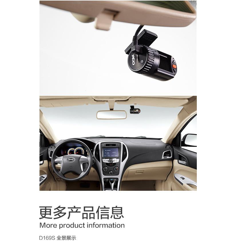 捷渡D169S汽车车载行车记录仪1080P高清夜视图片十九