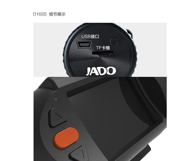 捷渡D169S汽车车载行车记录仪1080P高清夜视图片二十四