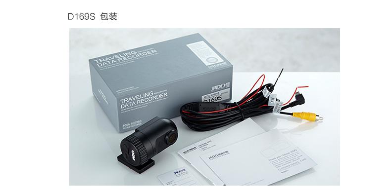 捷渡D169S汽车车载行车记录仪1080P高清夜视图片二十六