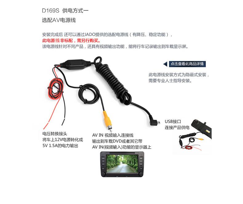 捷渡D169S汽车车载行车记录仪1080P高清夜视图片二十七