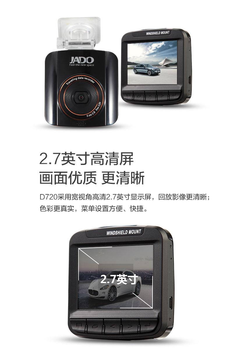 捷渡D720汽车车载行车记录仪 高清1080P图片三