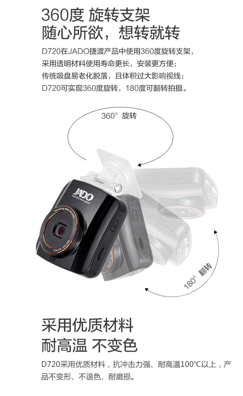 捷渡D720汽车车载行车记录仪 高清1080P图片四