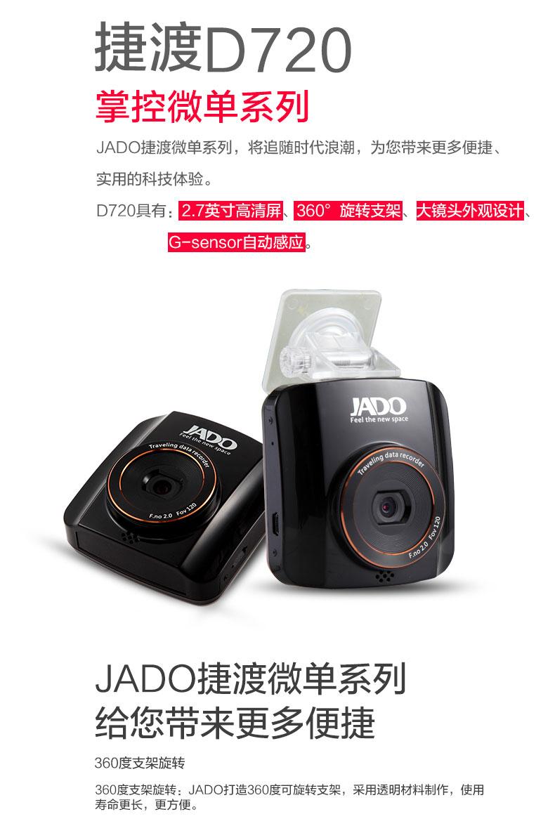 捷渡D720汽车车载行车记录仪 高清1080P图片二