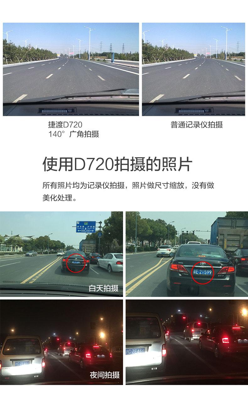 捷渡D720汽车车载行车记录仪 高清1080P图片六