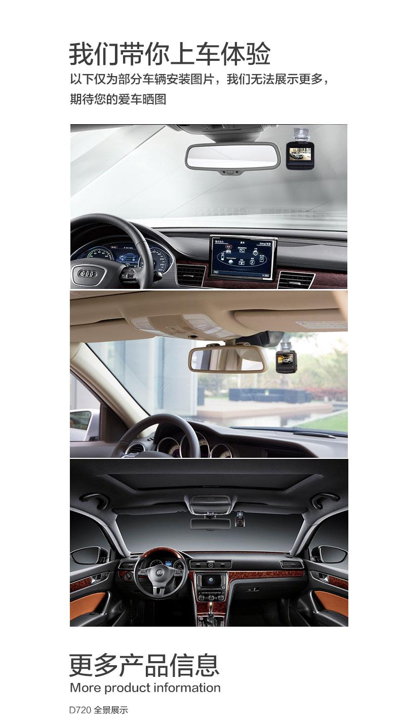 捷渡D720汽车车载行车记录仪 高清1080P图片十