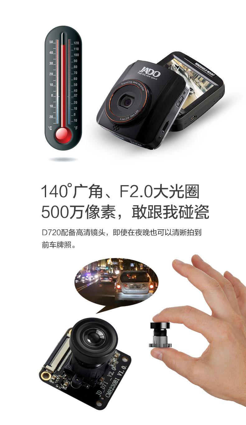 捷渡D720汽车车载行车记录仪 高清1080P图片五