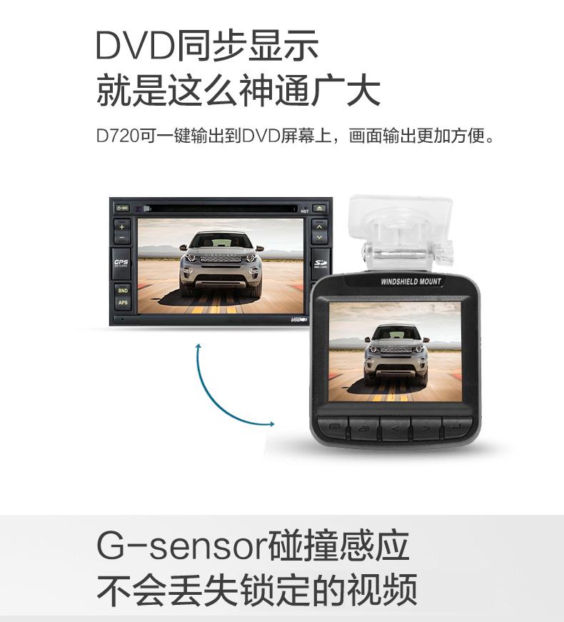 捷渡D720汽车车载行车记录仪 高清1080P图片七
