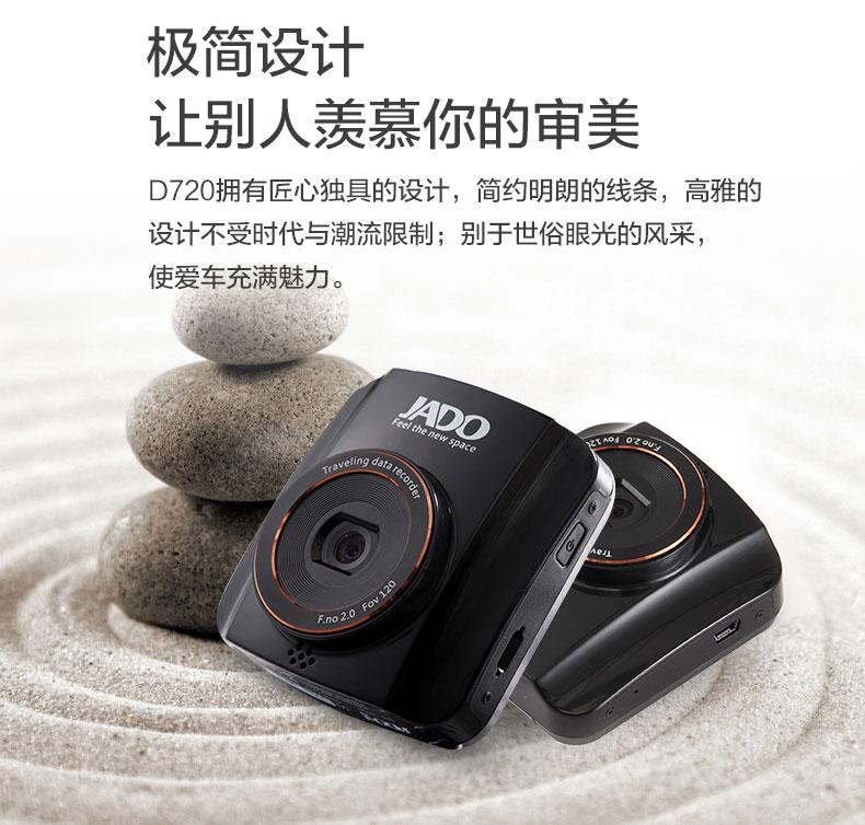 捷渡D720汽车车载行车记录仪 高清1080P图片九