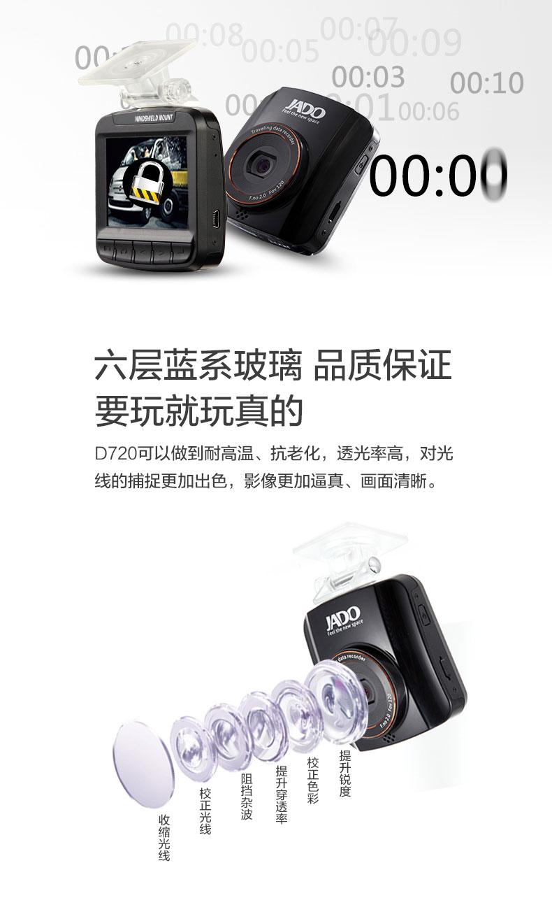 捷渡D720汽车车载行车记录仪 高清1080P图片八