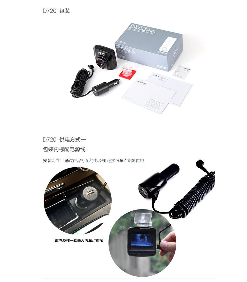 捷渡D720汽车车载行车记录仪 高清1080P图片十五