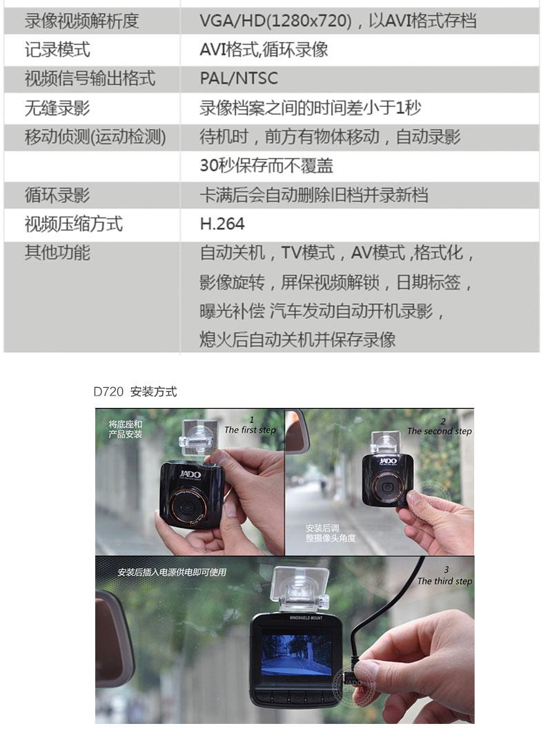 捷渡D720汽车车载行车记录仪 高清1080P图片十三