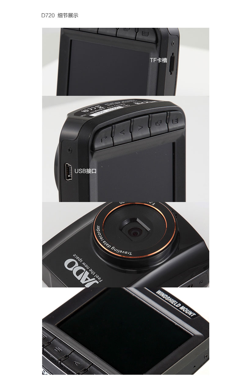 捷渡D720汽车车载行车记录仪 高清1080P图片十四