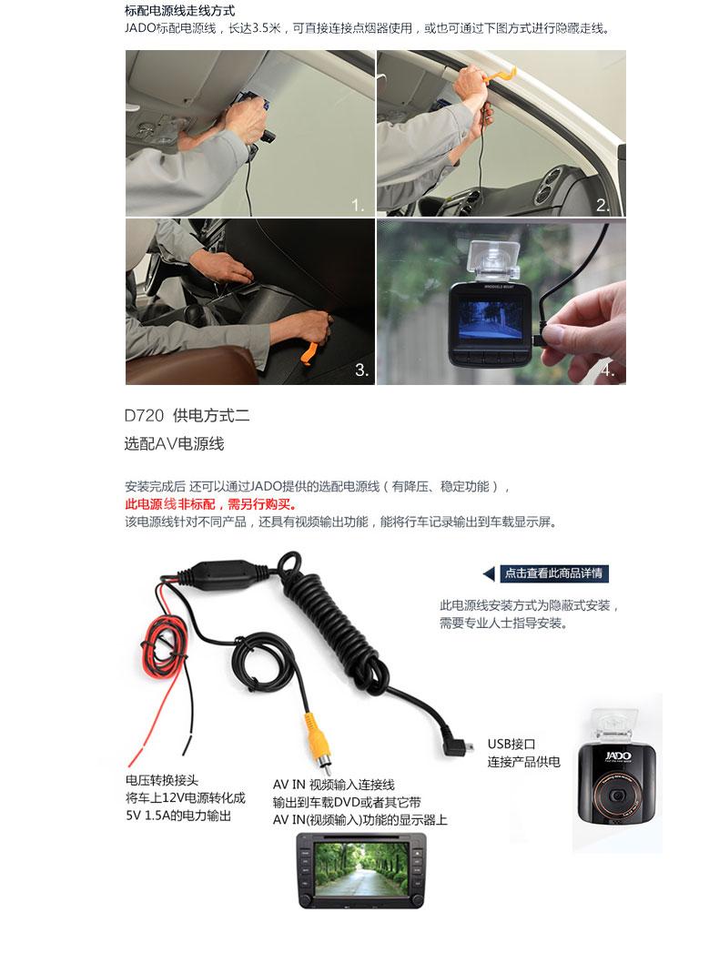 捷渡D720汽车车载行车记录仪 高清1080P图片十六