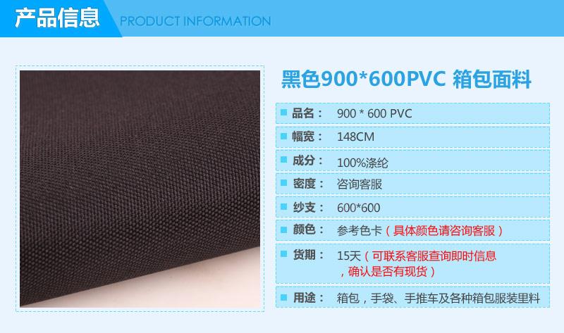 厂家批发 黑色900*600PVC牛津布 箱包面料图片二