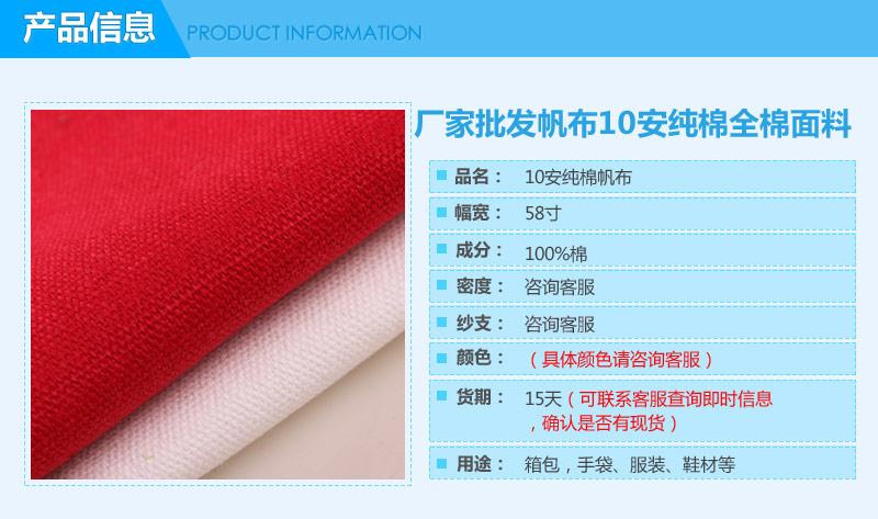 现货供应帆布10安 全棉面料 全棉帆布图片二